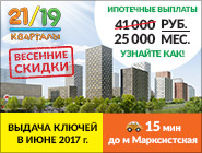 ЖК «Кварталы 21/19». Квартиры от 5,1 млн руб. Квартиры комфорт-класса от застройщика.